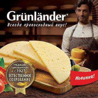 Grunlander всегда превосходный вкус